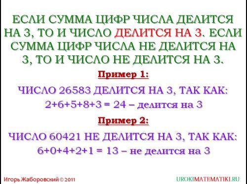 признаки делимости на 9 и на 3 рис. 3