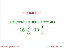 сложение и вычитание смешанных чисел рис. 1.1