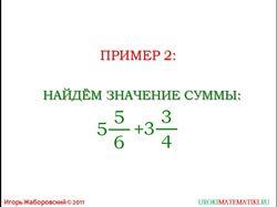сложение и вычитание смешанных чисел рис. 1.2