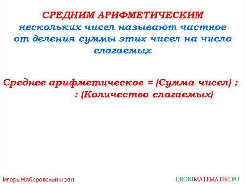 среднее арифметическое рис. 2
