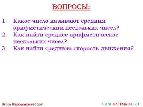 среднее арифметическое рис. 4