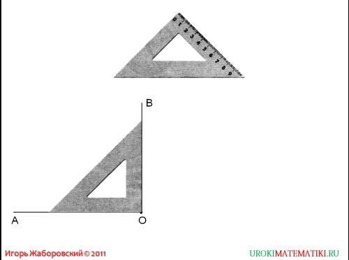 угол, прямой и развернутый угол, чертежный треугольник рис. 4