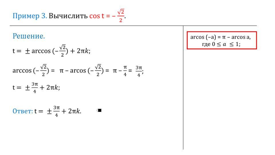 """Презентация """"Арккосинус. Решение уравнения cost = а"""""""