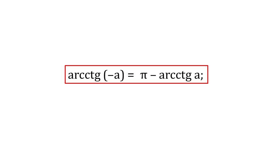 """Презентация """"Арктангенс и арккотангенс. Решение уравнений tgx = а, ctgx = a"""""""