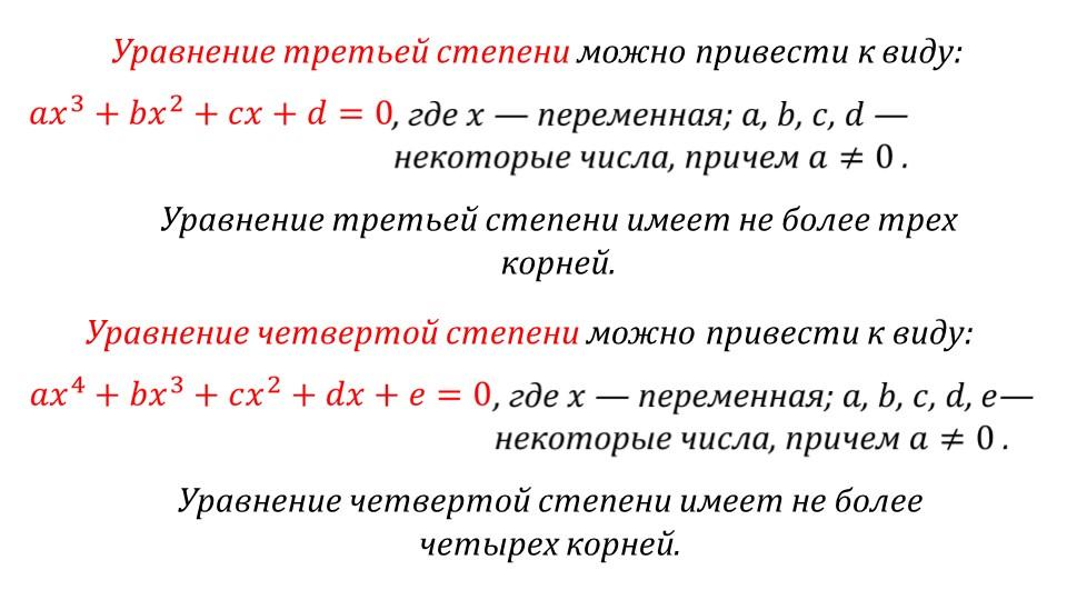 Презентация «Целое уравнение и его корни»