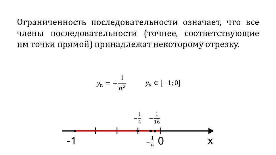 """Презентация """"Числовые последовательности"""""""