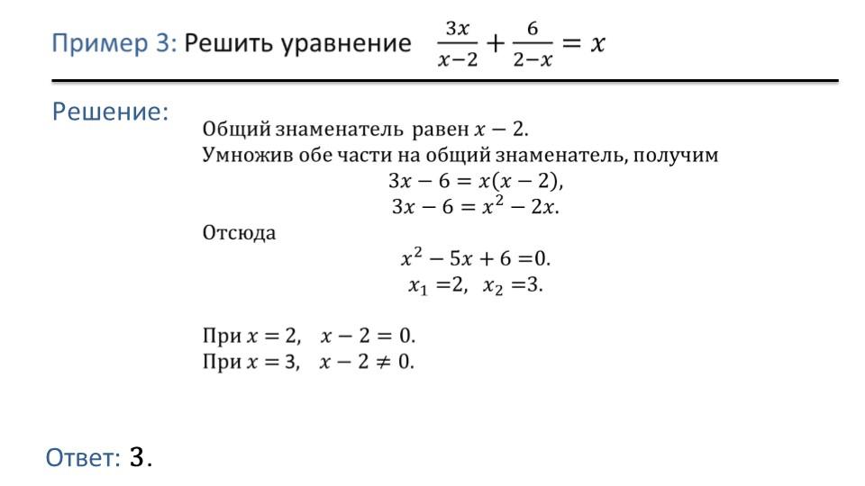 Презентация «Дробные рациональные уравнения»