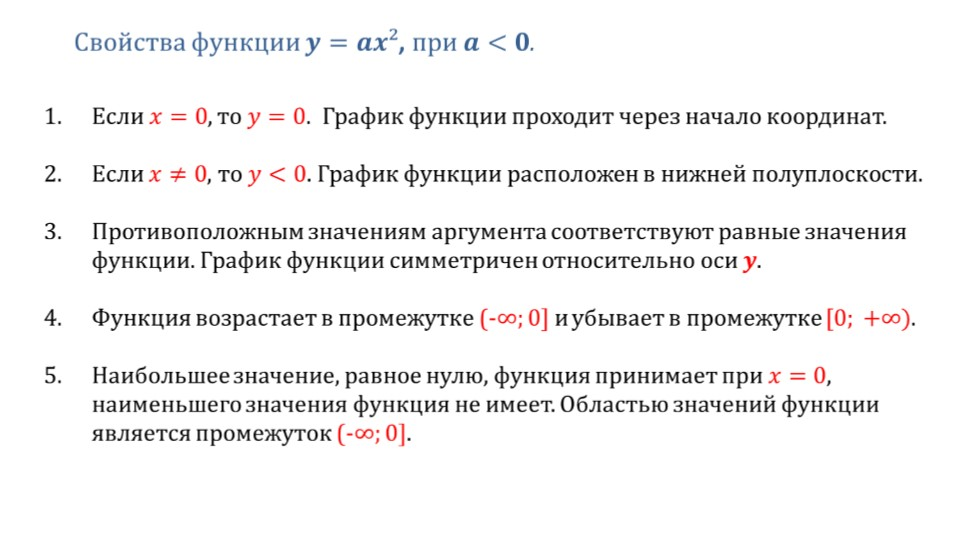 Презентация «Функция y=ax^2, ее график и свойства»