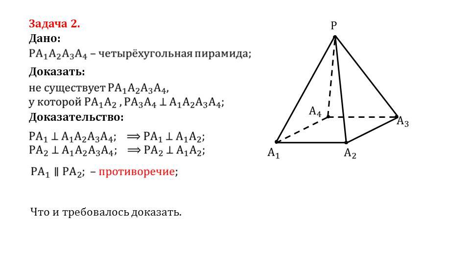 Презентация элементы симметрии правильных многогранников