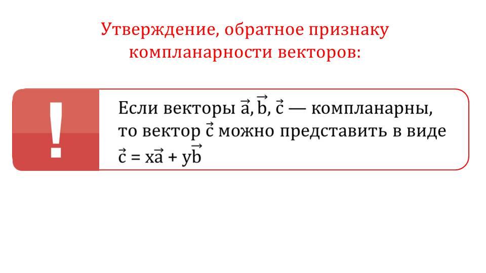"""Презентация """"Компланарные вектора"""""""
