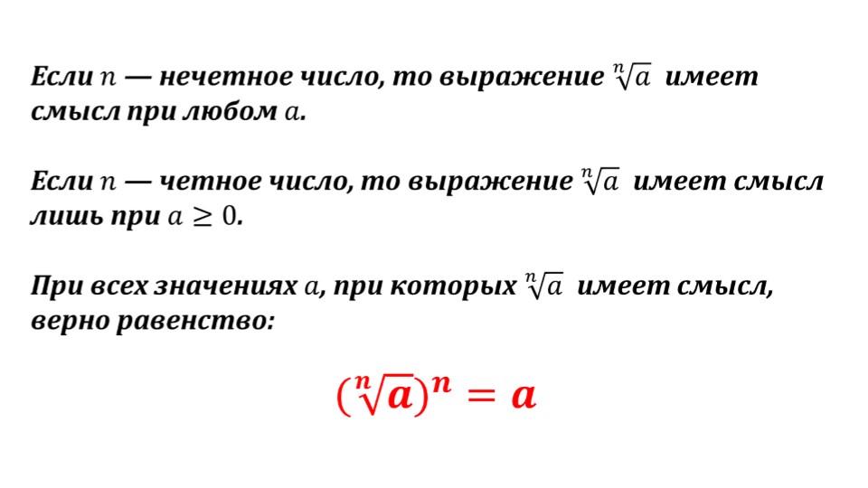 Презентация «Корень n-степени»