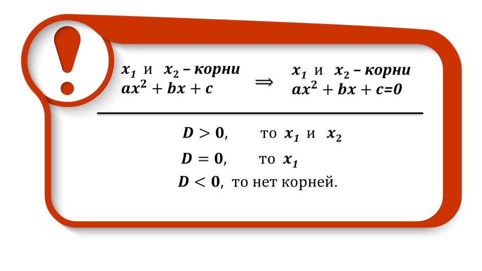 Презентация «Квадратный трехчлен и его корни»
