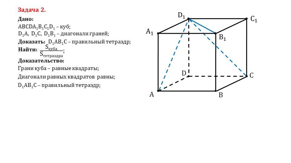 Многогранники задачи с решением для презентации простые задачи и их решение егэ