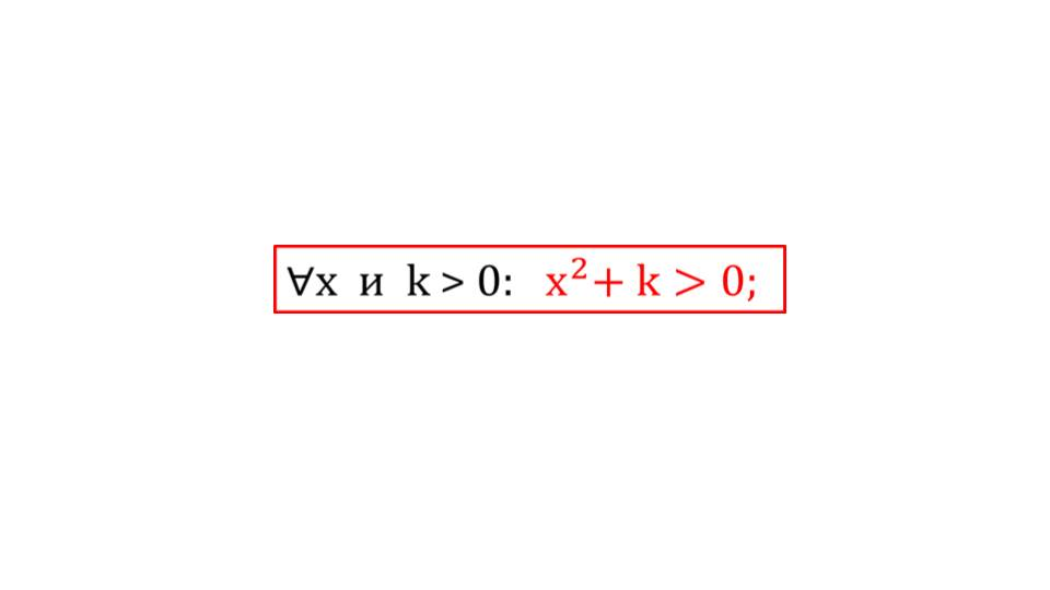 """Презентация """"Область определения и область значений функции"""""""