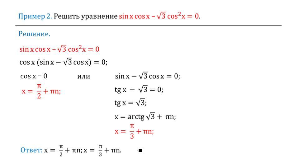"""Презентация """"Однородные тригонометрические уравнения"""""""