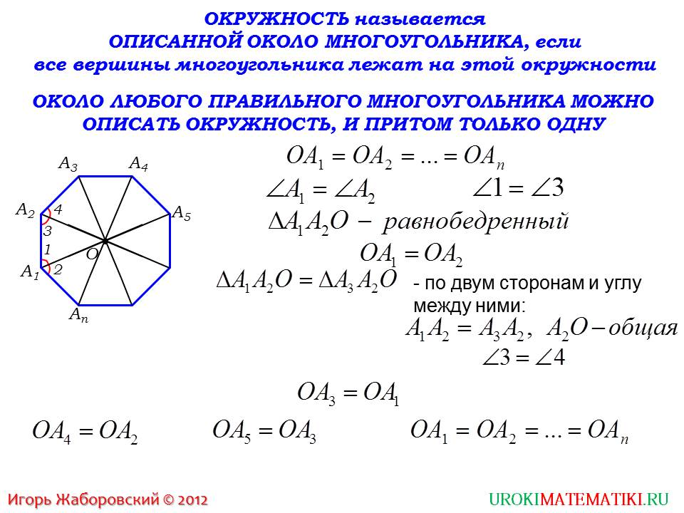 """Презентация """"Окружность, описанная около правильного многоугольника"""""""