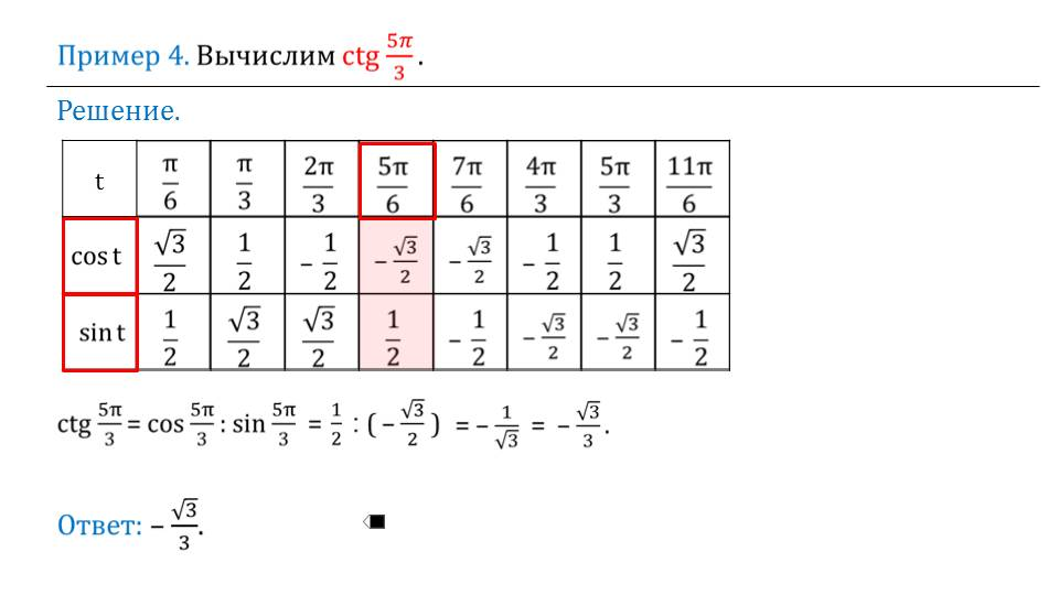 """Презентация """"Вычисление тангенса и котангенса"""""""