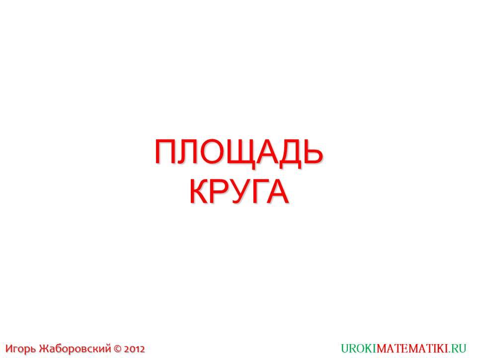 "Презентация ""Площадь круга"""