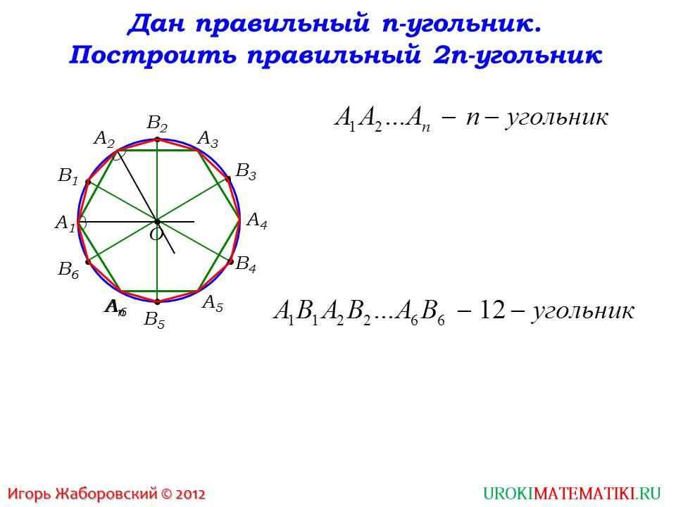 """Презентация """"Построение правильных многоугольников"""""""