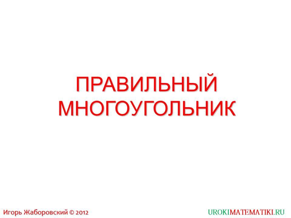 """Презентация """"Правильный многоугольник"""""""