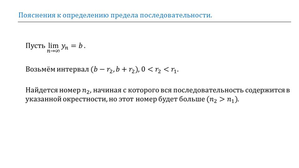 """Презентация """"Предел числовой последовательности. Определение предела последовательности"""""""