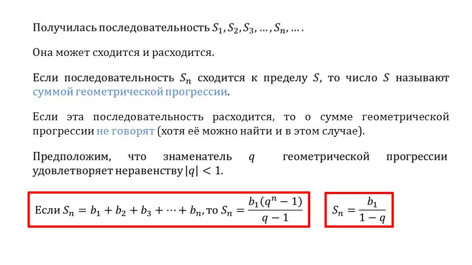 """Презентация """"Предел числовой последовательности. Свойства сходящихся последовательностей"""""""