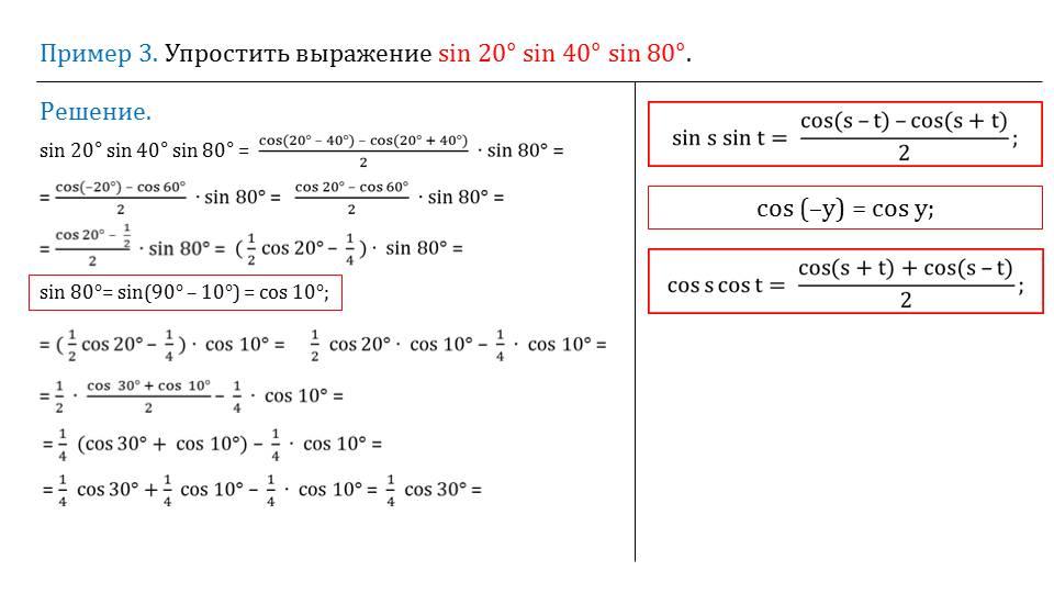 """Презентация """"Преобразование произведений тригонометрических функций в суммы"""""""