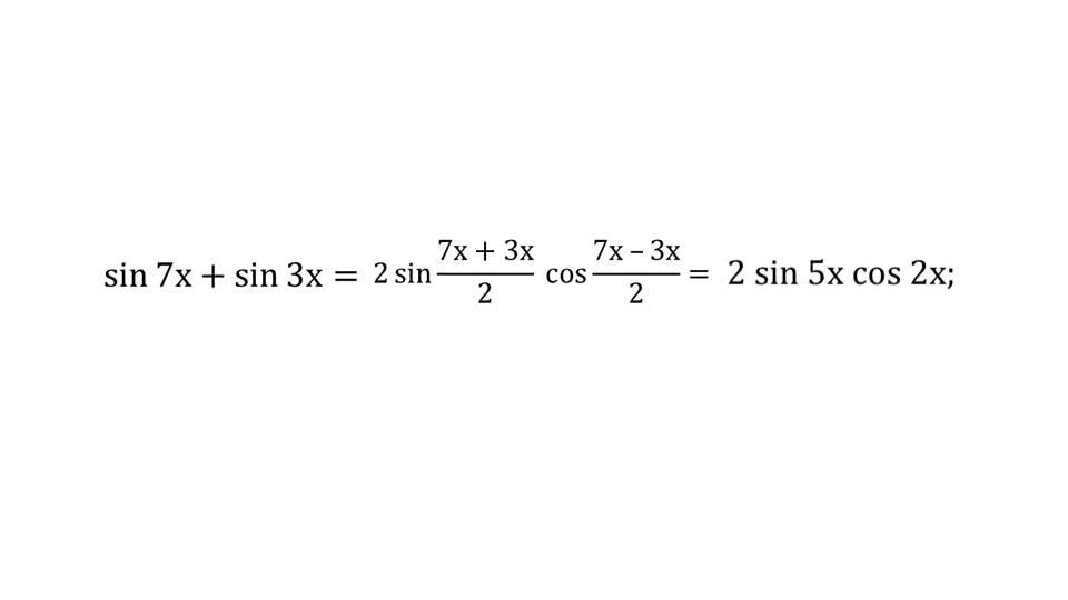 """Презентация """"Преобразование сумм тригонометрических функций в произведения"""""""