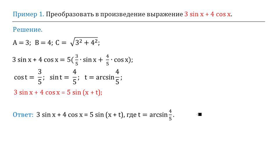 """Презентация """"Преобразование выражения A sin x + В cos x к виду С sin(х + t)"""""""