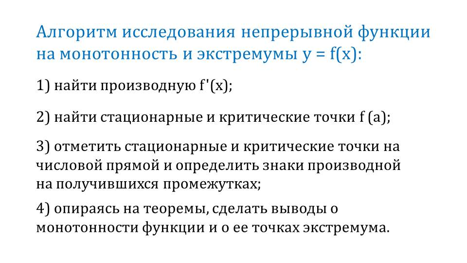 """Презентация """"Применение производной в исследовании функций на максимум и минимум"""""""