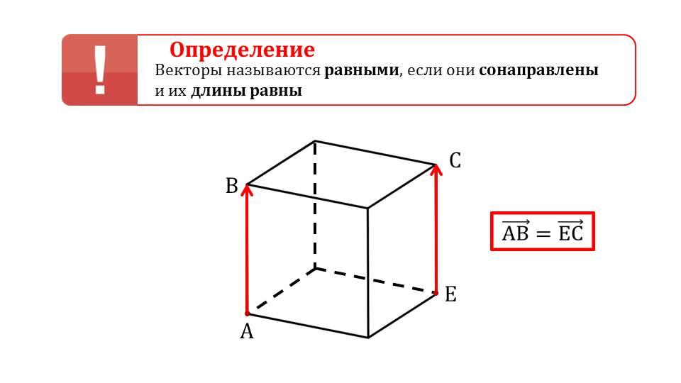 "Презентация ""Равенство векторов"""