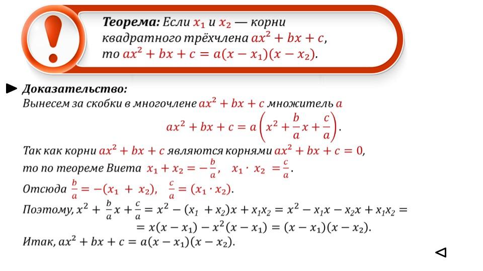 Презентация «Разложение квадратного трехчлена на множители»