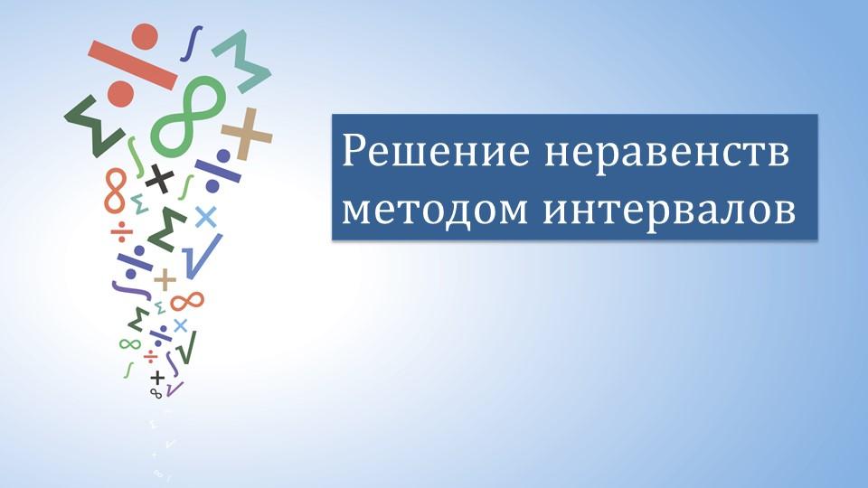 Презентация «Решение неравенств методом интервалов»