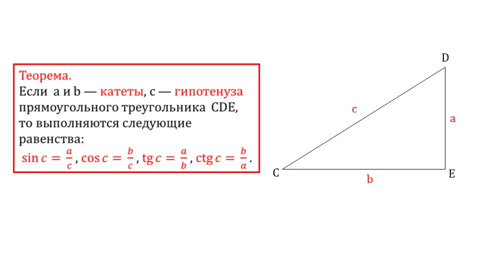 """Презентация """"Решение прямоугольных треугольников"""""""