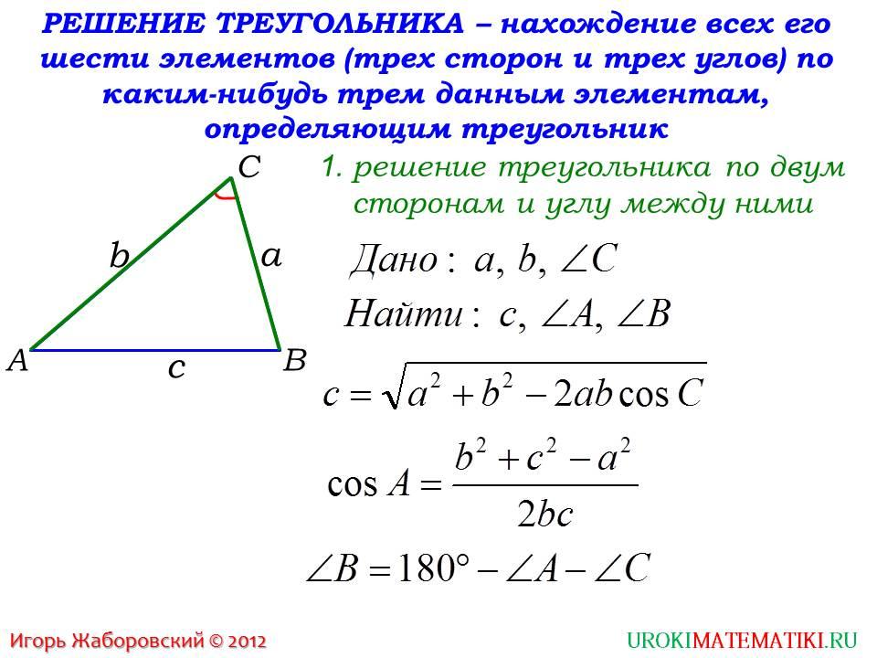 """Презентация """"Решение треугольников"""""""