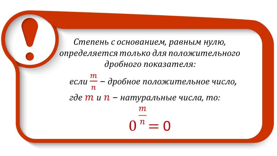 Презентация «Степень с рациональным показателем»