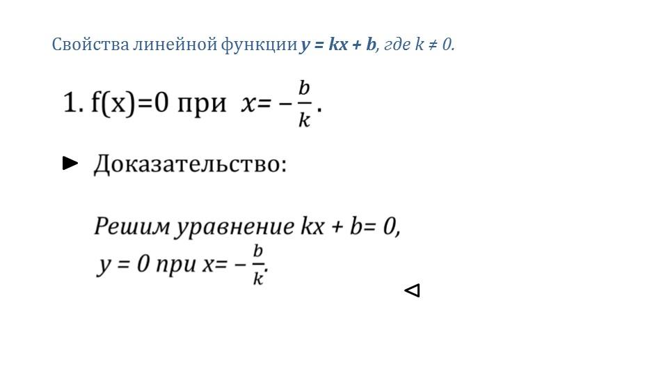 Презентация «Свойства функции»