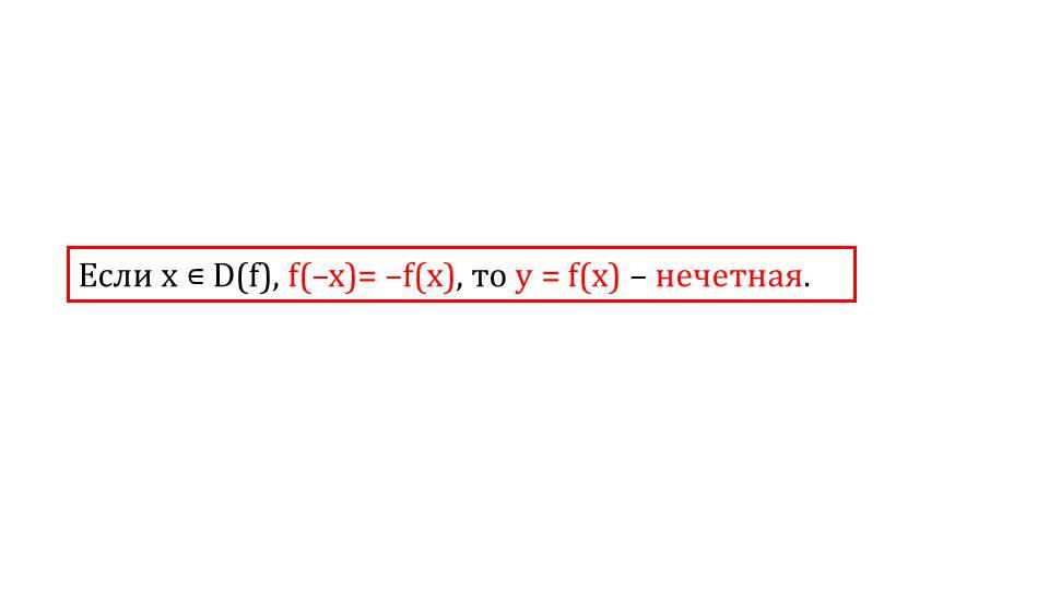 "Презентация ""Свойства функций"""