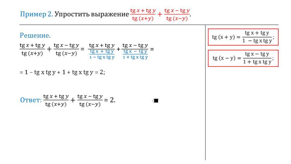 """Презентация """"Тангенс суммы и разности аргументов"""""""