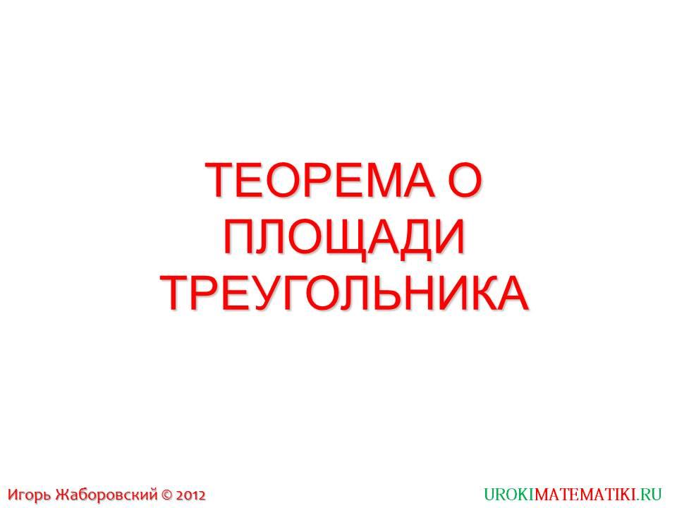 """Презентация """"Теорема о площади треугольника"""""""