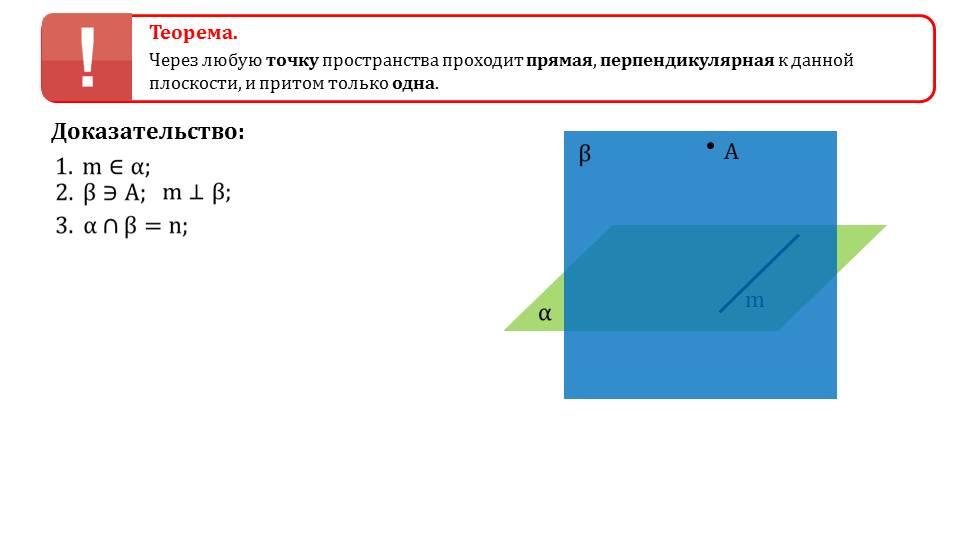 """Презентация """"Теорема о прямой, перпендикулярной к плоскости"""""""