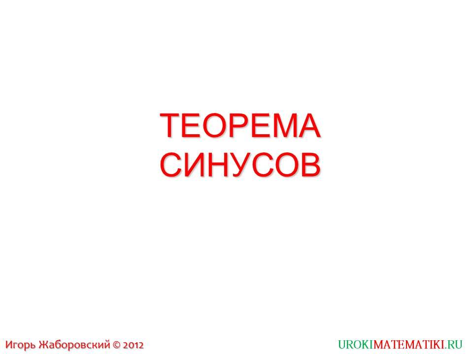 """Презентация """"Теорема синусов"""""""