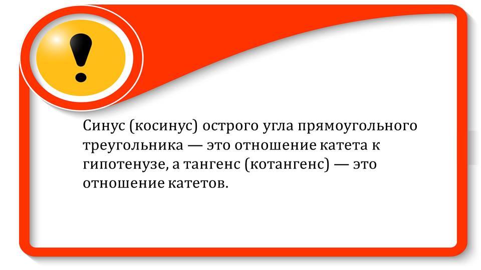 """Презентация """"Тригонометрические функции углового аргумента"""""""