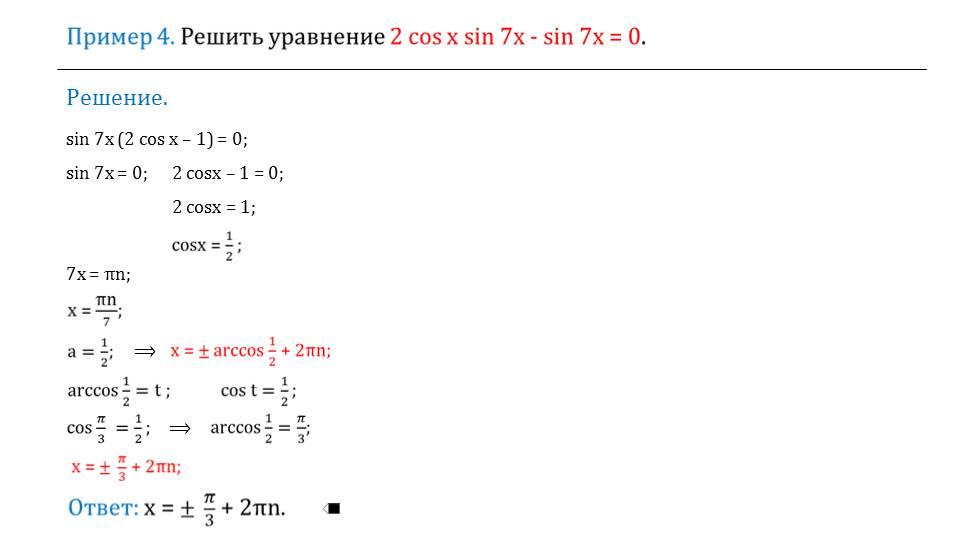"""Презентация """"Тригонометрические уравнения"""""""