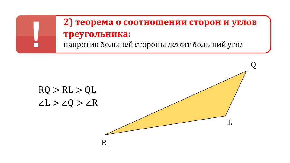 """Презентация """"Трёхгранный угол"""""""
