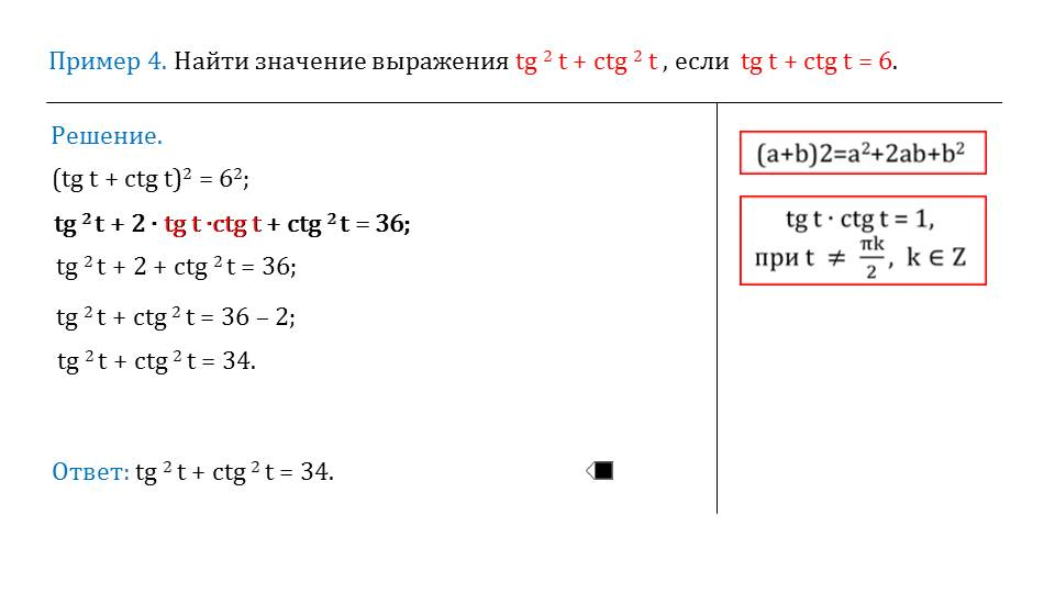 Решение задач на упрощение тригонометрических выражений решения задач практикум по бух учету