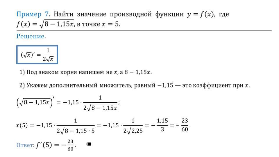 """Презентация """"Вычисление производных"""""""