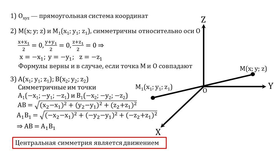 """Презентация """"Движения. Центральная симметрия"""""""