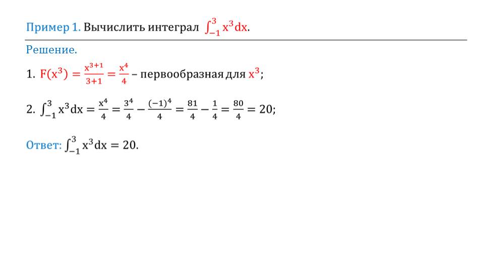 """Презентация """"Формула Ньютона-Лейбница. Нахождение площадей плоских фигур с помощью интеграла"""""""