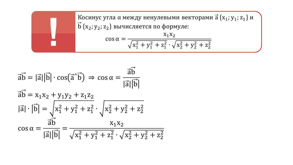 """Презентация """"Метод координат в пространстве. Скалярное произведение векторов"""""""
